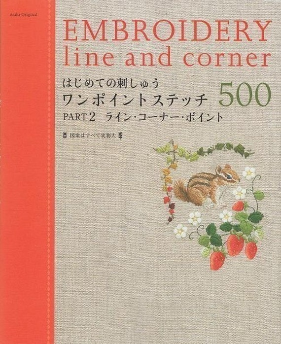 Out-of-print Embroidery Line and Corner 500 - Japanese craft book