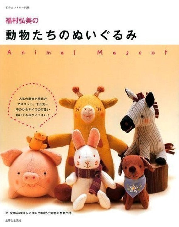 Out-of-print Master Hiromi Fukumura Collection 01 - Cotton and Linen Stuffed Animals 01 - Japanese craft book