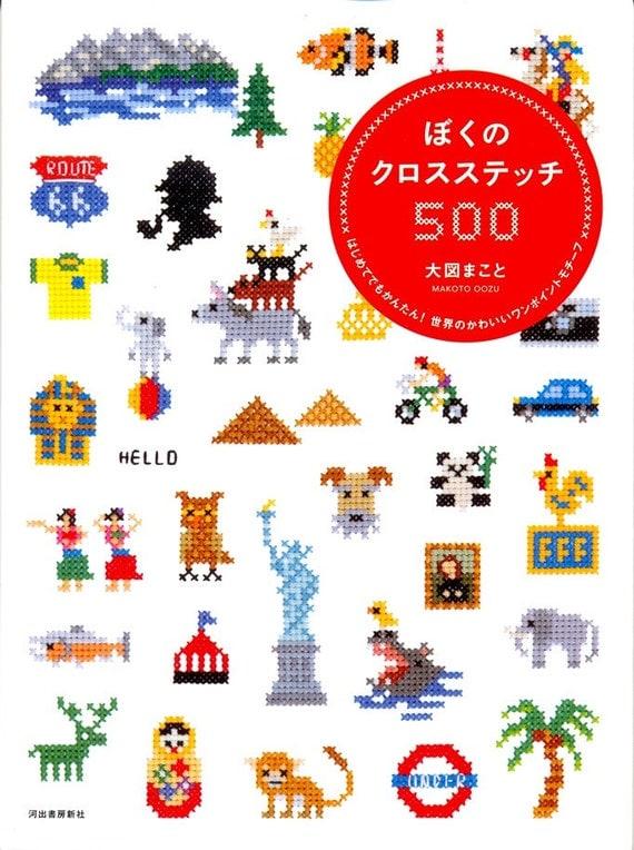 Master Makoto Oozu Collection 02 - Cross Stitch Icons Around the World 500 - Japanese craft book