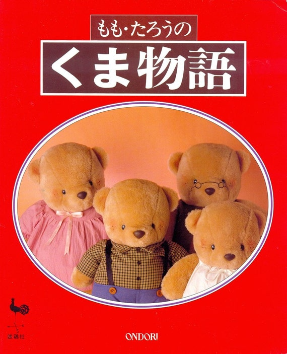 Out-of-print Lovely Furry Friends - Japanese craft book