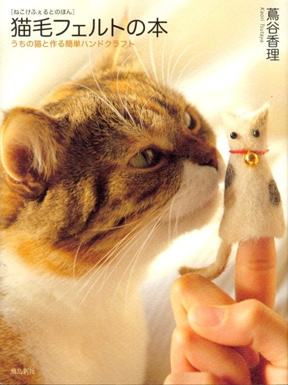 Felt Wool Cat Goods Made from Your Own Cat Hair - Japanese craft book