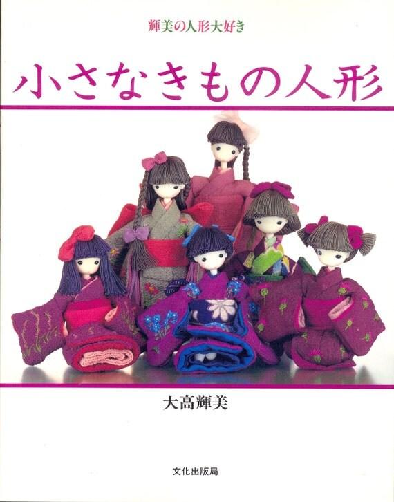 Out-of-print Master Terumi Otaka Collection 01 - Kimono Doll - Japanese craft book