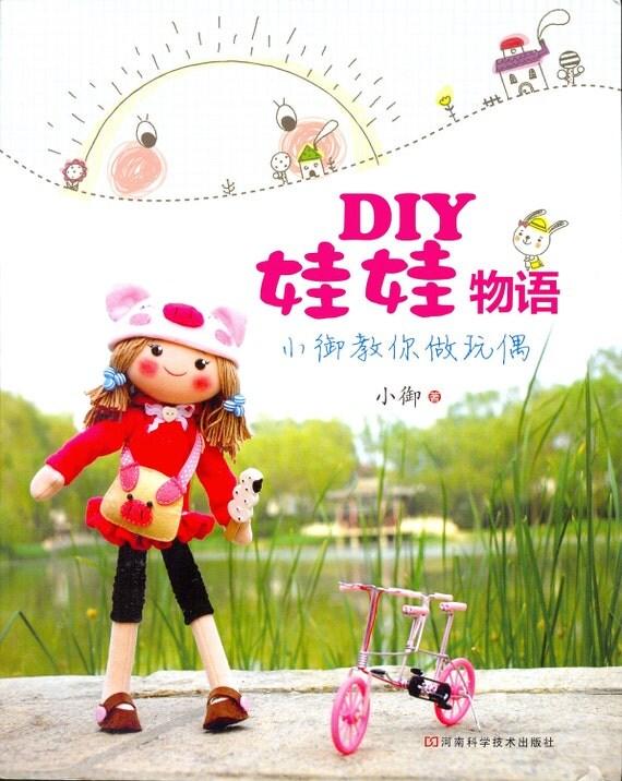 Make Fashionable Handmade Doll craft book 2