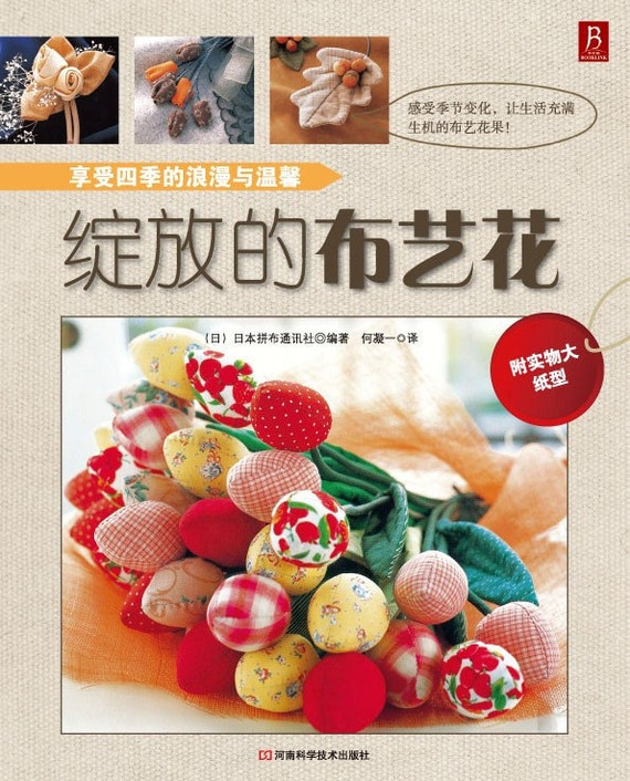 Out-of-print Fabric Flower Decoration and Corsage - Japanese craft book (in Simplified Chinese)