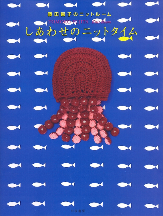 Out-of-print Master Tomoko Fujita Collection 02 - Vegetable and Food Knit Room