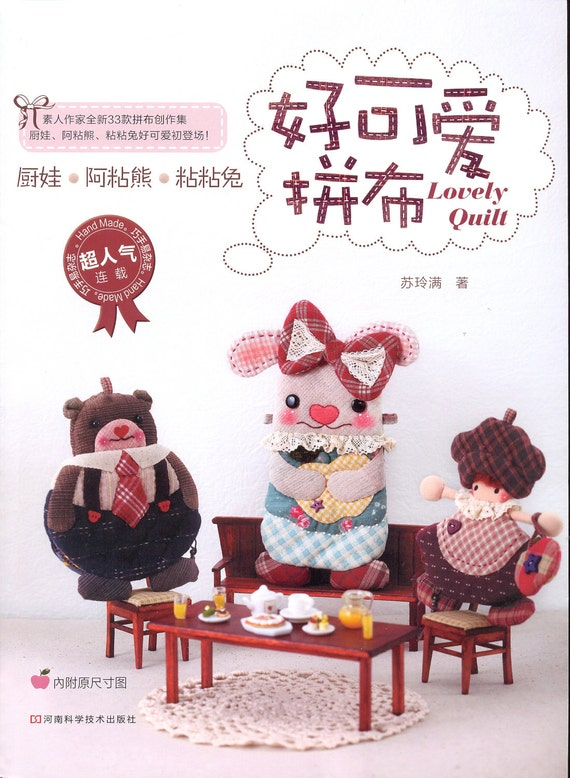 Lovely Quilt craft book (in Simplified Chinese)