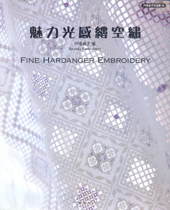 Master Collection Sadako Totsuka 16 - Fine Hardanger Embroidery - Japanese craft book (in Chinese)