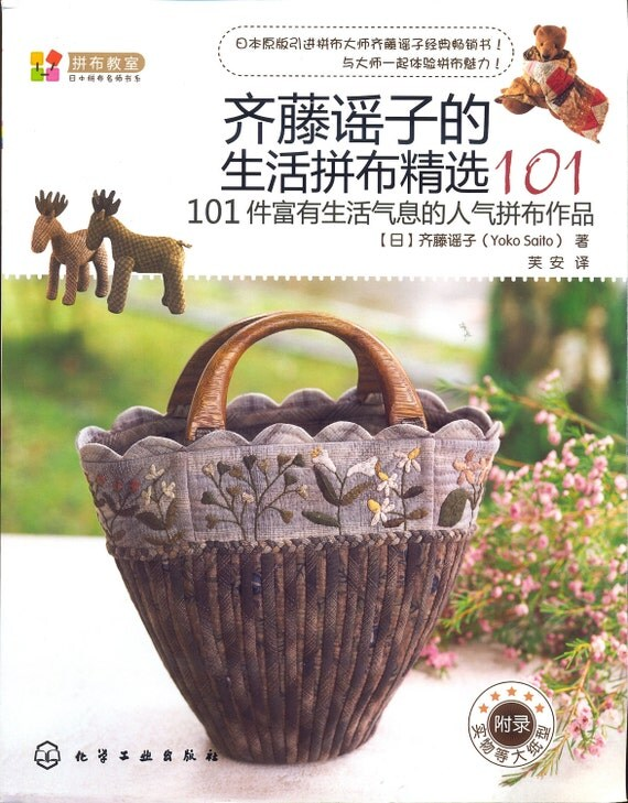 Master Saito Yoko Collection 04 - Patchwork Items 101 - Japanese craft book (in Simplified Chinese)