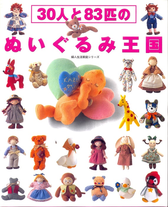 Out-of-print  Kingdom of 30 stuffed dolls and 83 animals - Japanese craft book