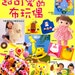 Out-of-print Felt and Fabric Toy - Japanese craft book (in Chinese)