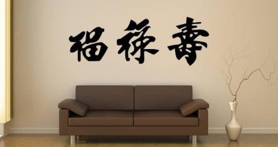 Happiness, Health & Longevity Zen Wall Decals
