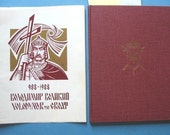 Vladimir The Great - 3 Act Play Limited Edition Stratford, Canada, Ukrainian