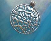 shmah Israel Jewish prayer sterling silver men women necklace