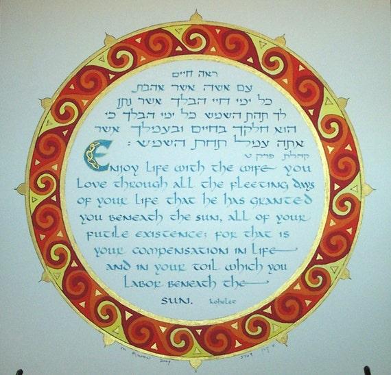 Original Handmade Calligraphy Quote from Kohelet (Ecclesiastes)