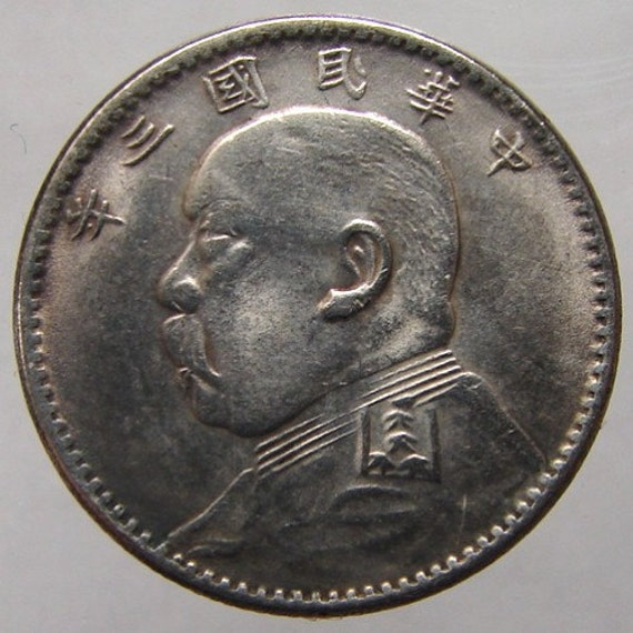 CHINESE 20 CENTS COIN 2 Jiao or 20 Cents Yuan Shi Kai 1914 to 1920 Coin