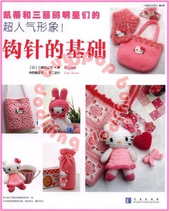 Amigurumi Yorkie Free Crochet Pattern : Out-Of-Print Japanese Craft Pattern Book Hello Kitty Knit
