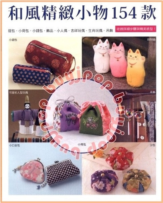 Japanese Craft Pattern Book Traditional CHIRIMEN Bag Purse Hair Pin Animal  154 items Chinese Version Out-of-Print
