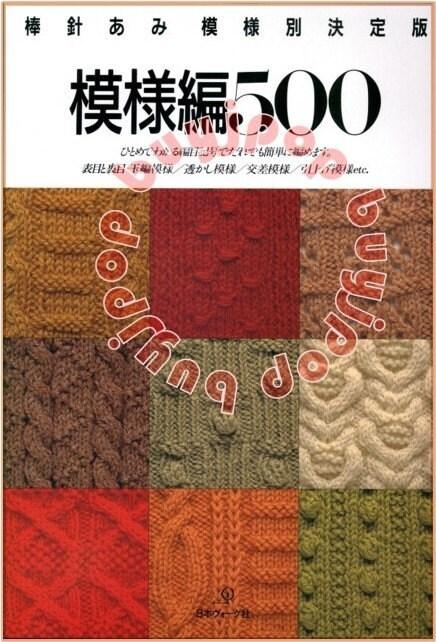Knitting Stitch Patterns Book : Japanese Knit Pattern Book 500 Knitting Stitch Style
