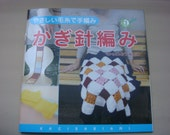 Japanese Crochet Pattern Book Scarves Kagibriami