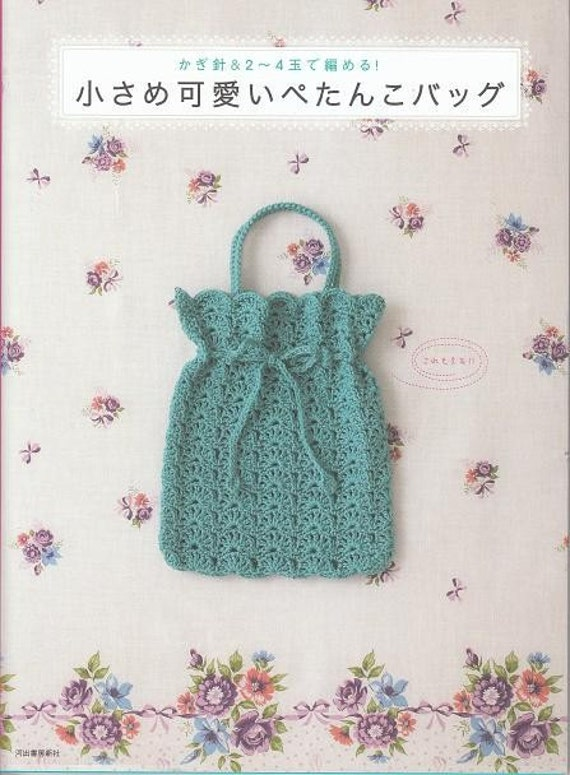 Japanese Crochet Bag : Flat Crochet Bag - Japanese Crocheting Pattern Book for Women Bags ...