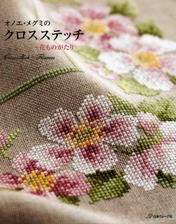 Megumi Onoe Cross Stitch Flower Story - Japanese Embroidery Pattern Book - B623