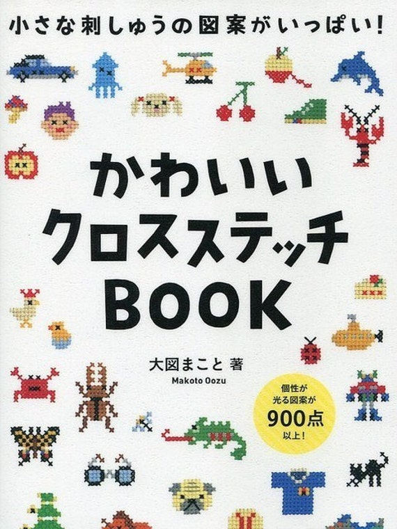 Kawaii Cross Stitch Book by Makoto Oozu - Japanese Embroidery Pattern Book - Lovely Motifs - Hand Cross Stitch Design, Easy Tutorial, B546
