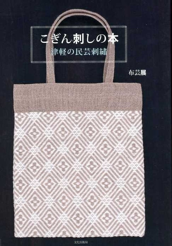 Kogin Embroidery - Japanese Sashiko Stitch Pattern Book - Fugeiten - Easy Tutorial, Traditional Design, Pouch, Pin Cushion, Bag, Stole, B616