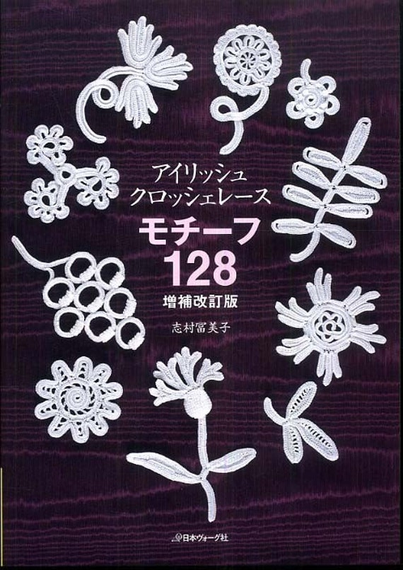 Irish Crochet Lace Motifs Free Patterns : Irish Crochet Lace Motif 128 Tomiko Shimura Japanese