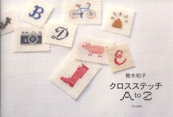 Cross Stitch  A to Z, Kazuko Aoki, Easy Cross Stitch Tutorial, Hand Embroidery Design, Japanese Craft Book, Kawaii Animal, Zakka Motif, B797
