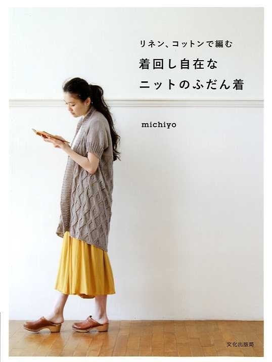 Japanese Knitting Pattern Linen & Cotton Knit Clothes