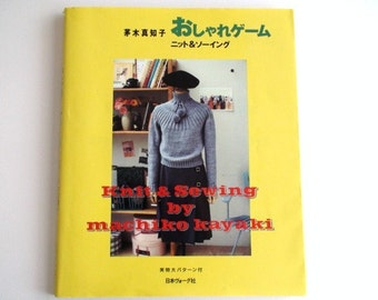 KNIT AND SEWING by Machiko Kayaki -Japanese sewing and kintting pattern book