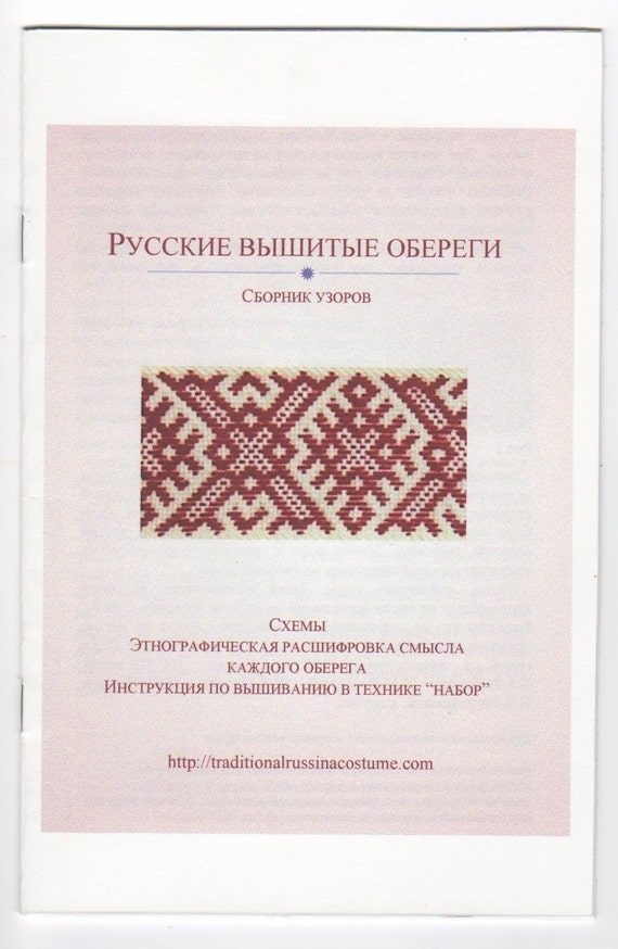Russian Ritual Patterns/Talismans, schemes and meaning (in Russian)