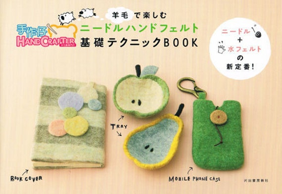 Wool Felt Handbook for beginner (Wet Felting) --- Japanese Craft Book
