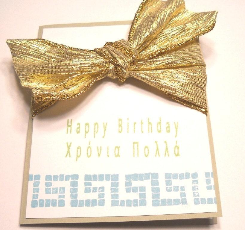 Birthday Card My Big Fat Greek Birthday Card