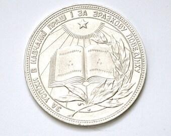 Soviet Medal - School Graduation Award Silver Plate - Ukrainian - 1980s - From Ukraine / Soviet Union / USSR