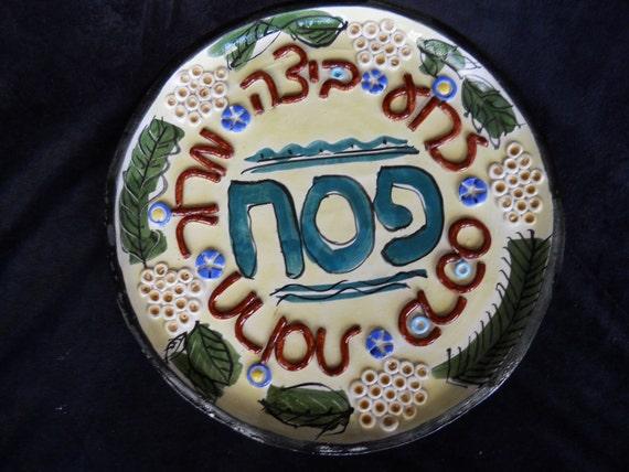 Handmade Passover Seder plate.