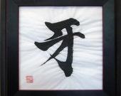 Kiba (Fang) - Original Japanese Calligraphy\/Shodo