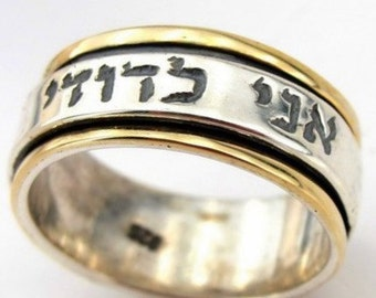 Silver and 9K Gold hebrew Band -ani le dodi Jewish wedding Ring