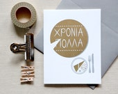 Xronia Polla Vasilopita (Many Years in Greek) - Set of 6 Letterpress Holiday Cards