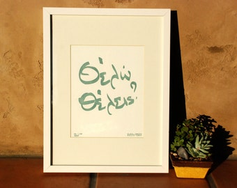 """Greek Graffiti Letterpress Print - """"WANT"""""""