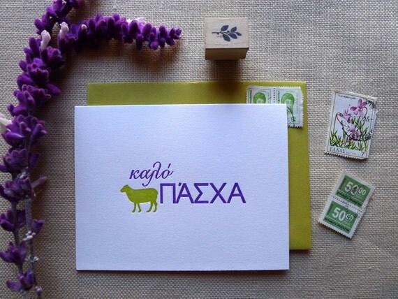 Kalo Pasxa (Happy Easter in Greek) - Set of 4 Letterpress Cards