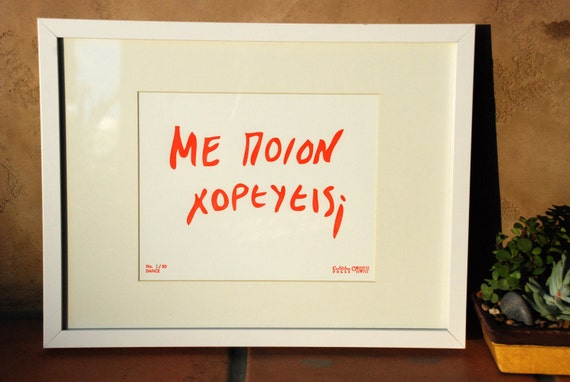 """Greek Graffiti Letterpress Print - """"DANCE"""""""