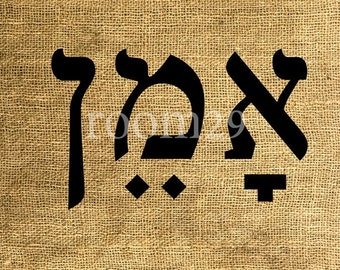 INSTANT DOWNLOAD Amen in Hebrew - Image Transfer for Tote Bags, Pillows, Tea Towels and More - Digital Sheet by Room29 - Sheet no. 267
