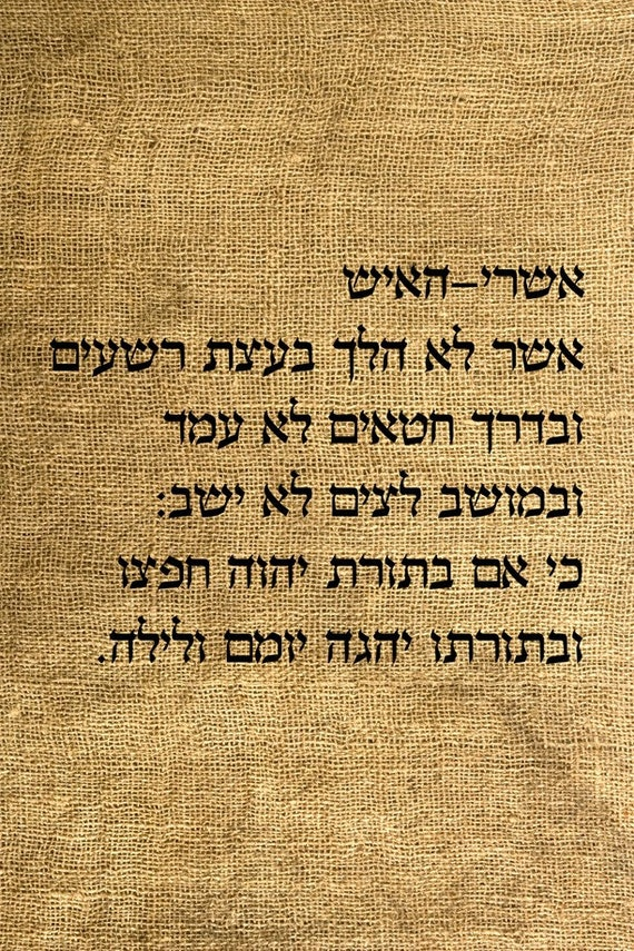 INSTANT DOWNLOAD Psalms (Tehillim) Chapter 1 in Hebrew - Download and Print - Image Transfer - Digital Sheet by Room29 - Sheet no. 234