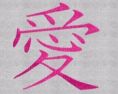 Kanji word for Love Embroidery Design Instant Download