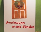 Armenian greeting card- Merry Christmas