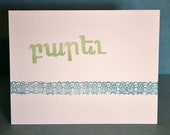 Hand stamped Armenian greeting card- Parev (Hello) with lace motif