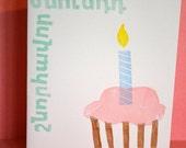 Hand stamped Armenian greeting card- Dznoont shnorhavor (Happy birthday)