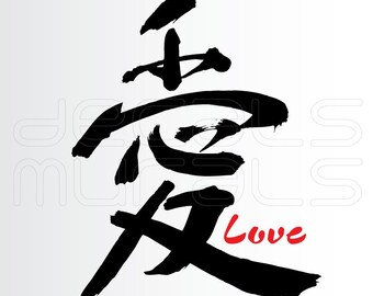 Wall Decal ASIAN LOVE CHARACTER Japanese Symbol stickers decor by Decals Murals (Large)