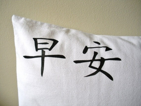 Good Morning Too In Chinese : Good morning chinese character pillow cover by